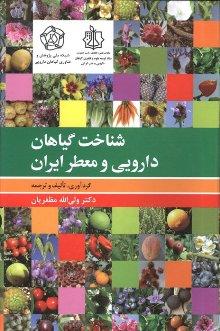 شناخت گیاهان دارویی کتاب