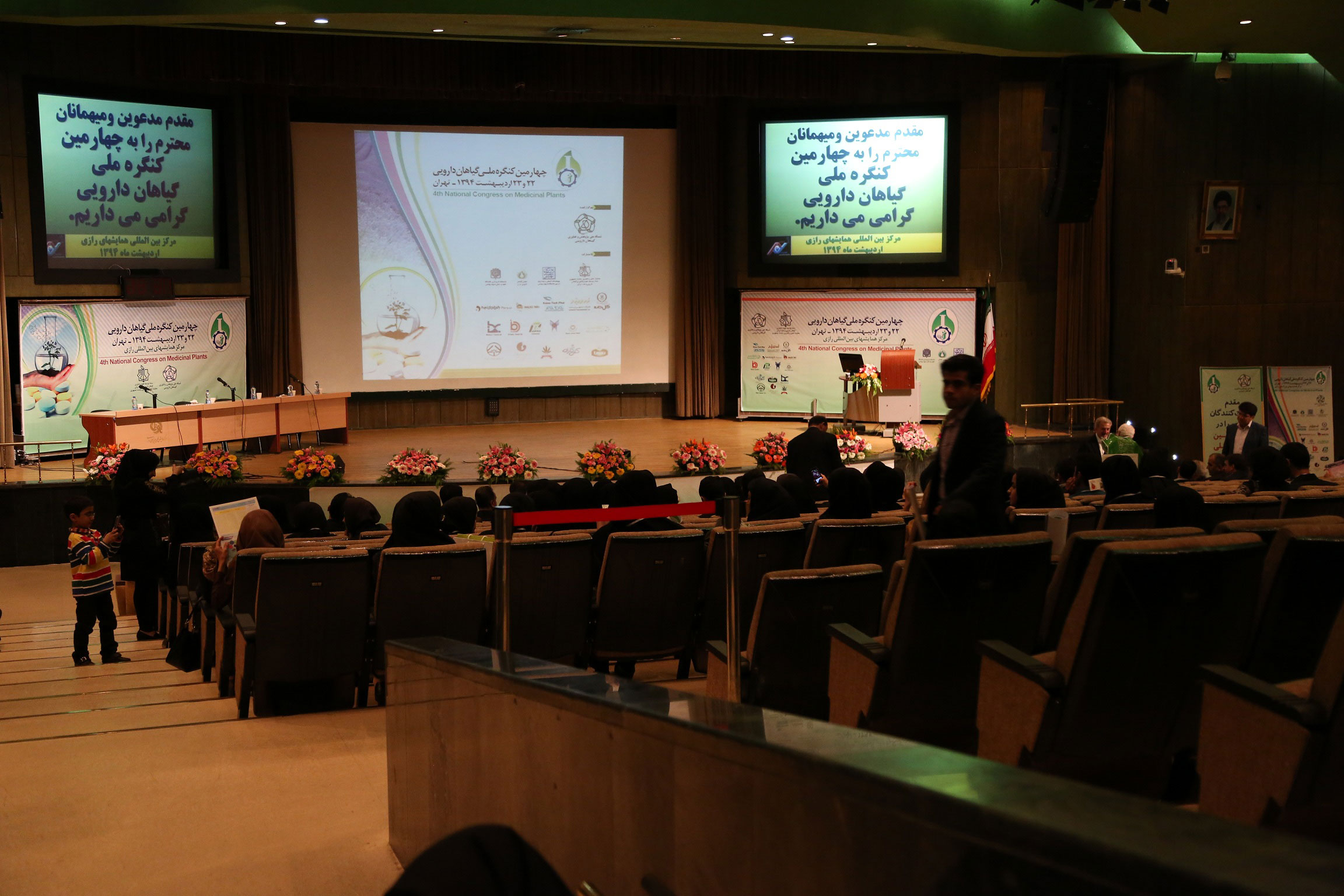 چهارمین کنگره گیاهان دارویی (1)