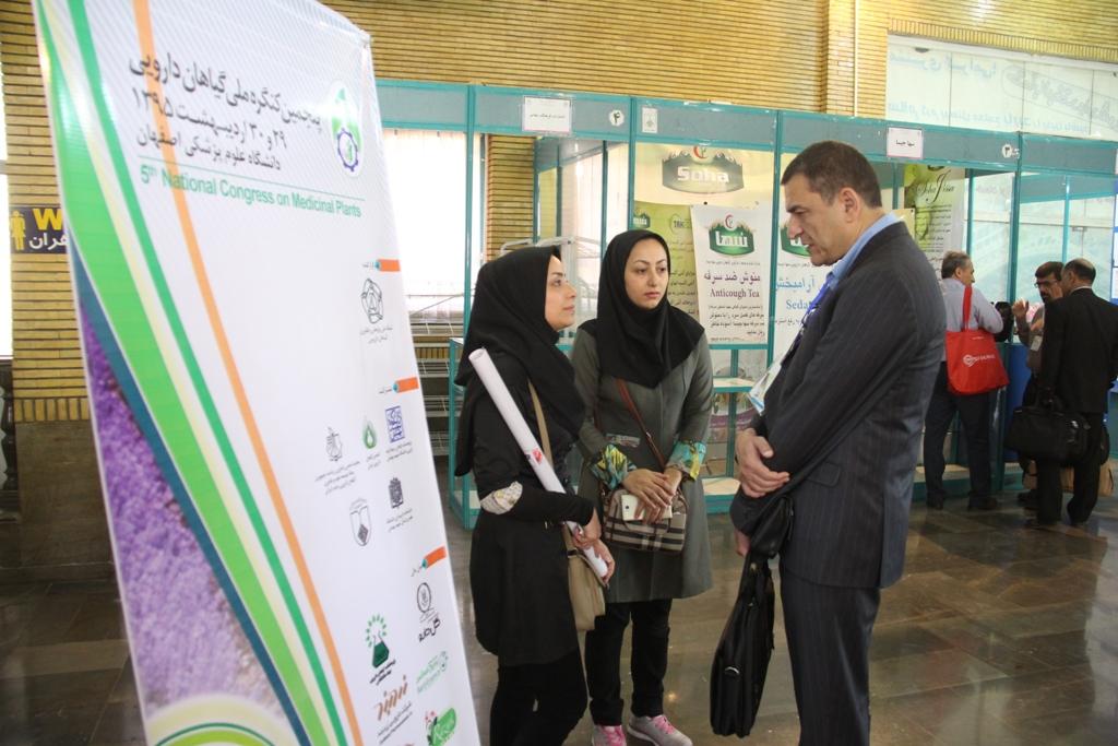 کنگره گیاهان دارویی اصفهان (19)