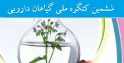 کنگره ملی گیاهان دارویی