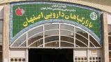 بازار-گیاهان-دارویی-اصفهان1
