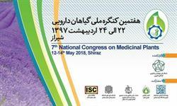 هفتمین کنگده ملی گیاهان دارویی