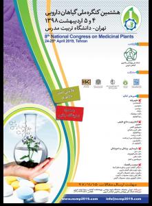 هشتمین کنگره ملی گیاهان دارویی