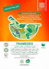 نمایشگاه طب سنتی و جایگزین