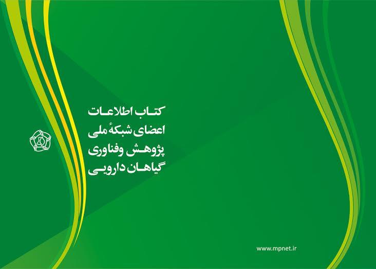 کتاب اطلاعات اعضای شبکه ملی پژوهش و فناوری گیاهان دارویی