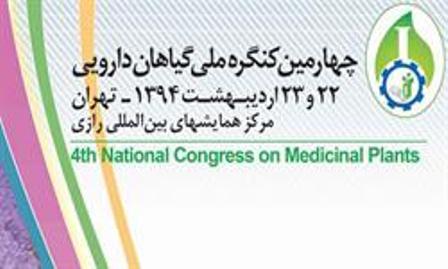 ۱۲۰۰ مقاله در چهارمین کنگره ملی گیاهان دارویی پذیرفته شد