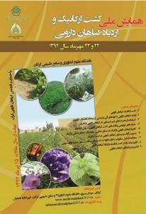 همایش ملی گشت ارگانیک و ازدیاد گیاهان دارویی
