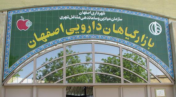 بازار گیاهان دارویی اصفهان نخستین بازار تخصصی گیاهان دارویی کشور