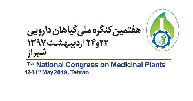 هفتمین کنگره ملی گیاهان دارویی در شیراز برگزار می شود