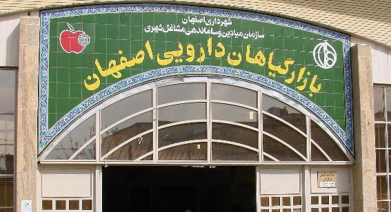 چهاردهمین جشنواره گیاهان دارویی اصفهان آغاز به کار کرد