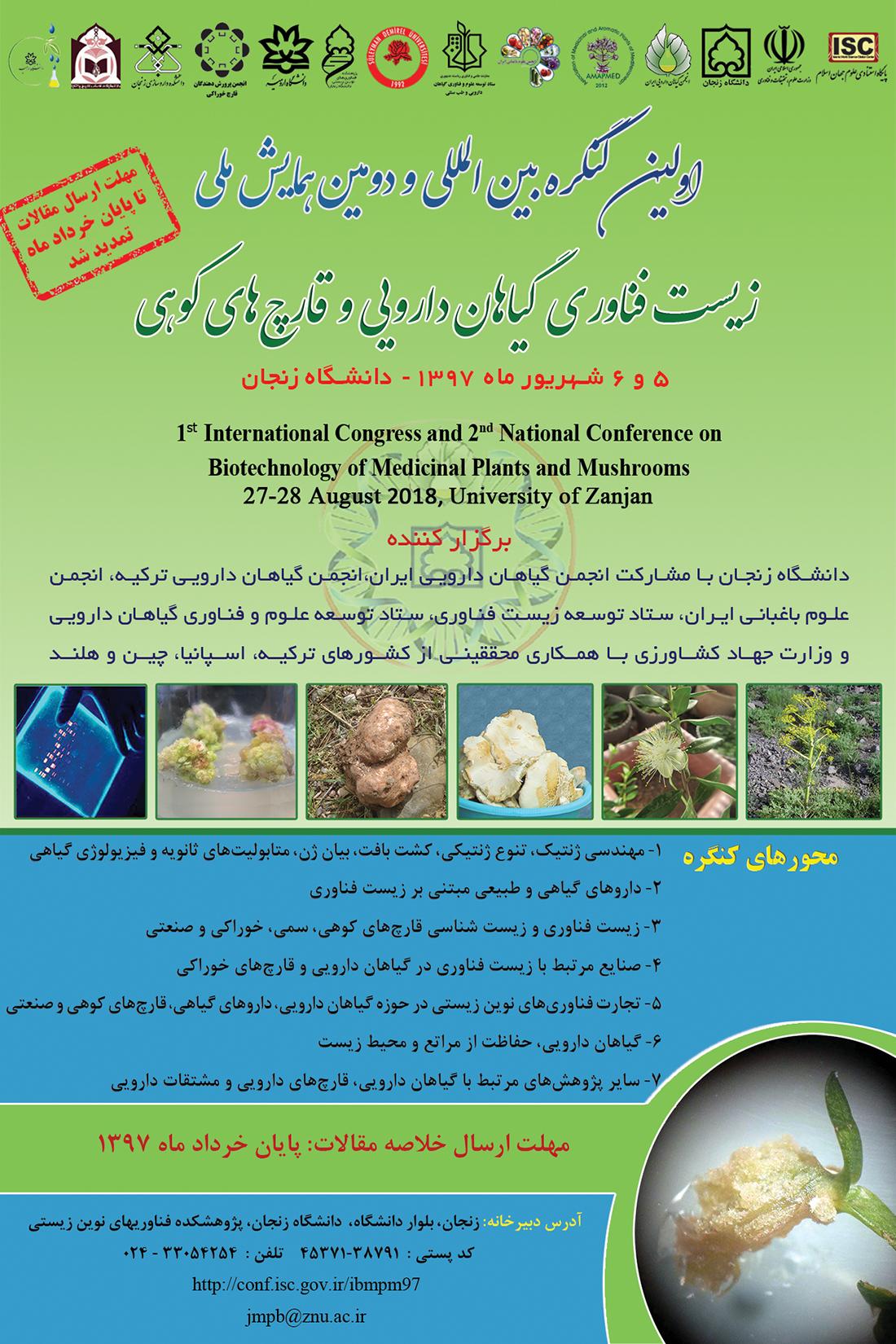 اولین کنگره بینالمللی و دومین کنفرانس ملی زیست فناوری گیاهان دارویی و قارچهای کوهی ایران