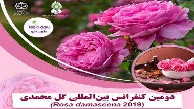 برگزاری دومین کنفرانس بینالمللی گل محمدی در آبان ماه