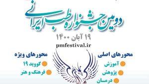 برگزاری دومین جشنواره طب ایرانی در روز جهانی علم در خدمت صلح و توسعه